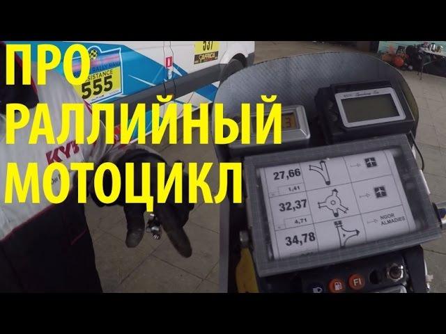 РАЛЛИЙНЫЙ МОТОЦИКЛ. Рассказ гонщика. KTM EXC450