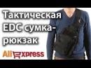 Посылка из Китая Однолямочный мини EDC сумка рюкзак слинг
