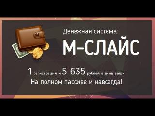 М Слайс! 1 Регистрация и 5 635 рублей в день ваши! Новинка заработка в интернете без вложений