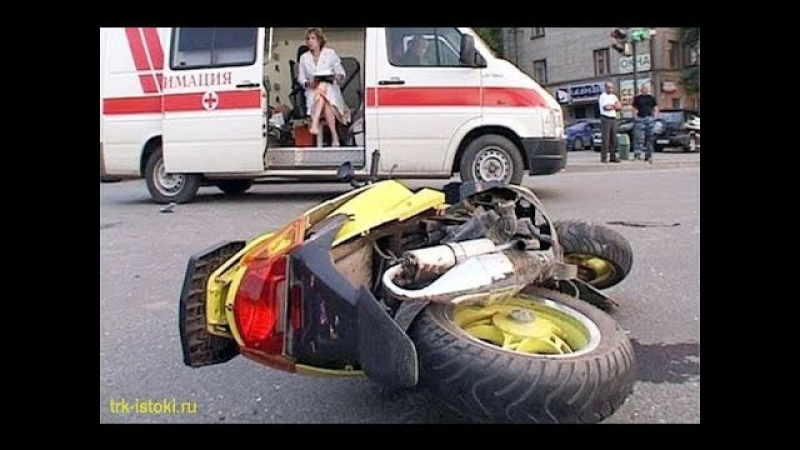 Первая помощь мотоциклисту при ДТП