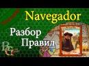Настольная игра Navegador (Навегадор) - Разбор правил