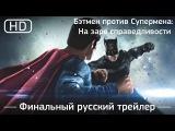 Бэтмен против Супермена: На заре справедливости ( 2016). Финальный трейлер. Русский дублированный