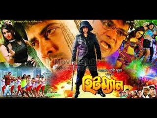 HITMAN FULL BANGLA MOVIE