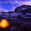 "Владивосток: мастер-класс ""Всё о путешествиях"""