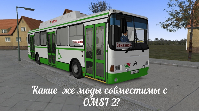 [OMSI 2] Какие же моды совместимы с OMSI2? [Автобусы]