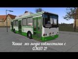 OMSI 2 Какие же моды совместимы с OMSI2 Автобусы