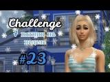 The Sims 4 Challenge: 7 пятниц на неделе [вторник] - #23
