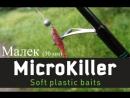 MicroKiller Малек 30 мм. Демонстрация игры приманки в аквариуме