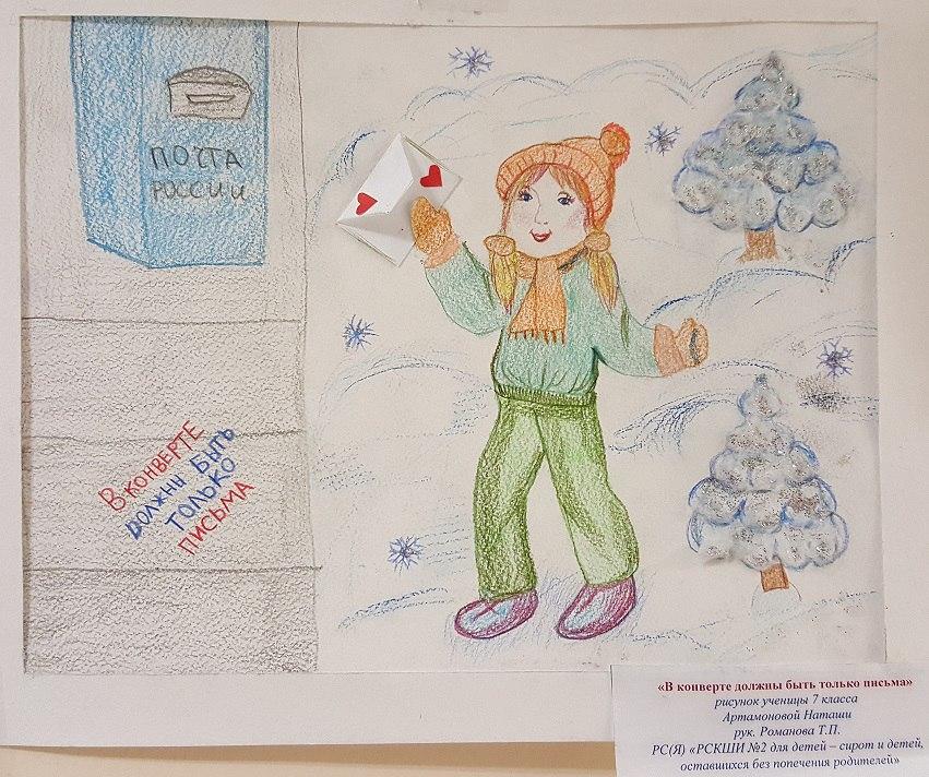 Детские рисунки против коррупции