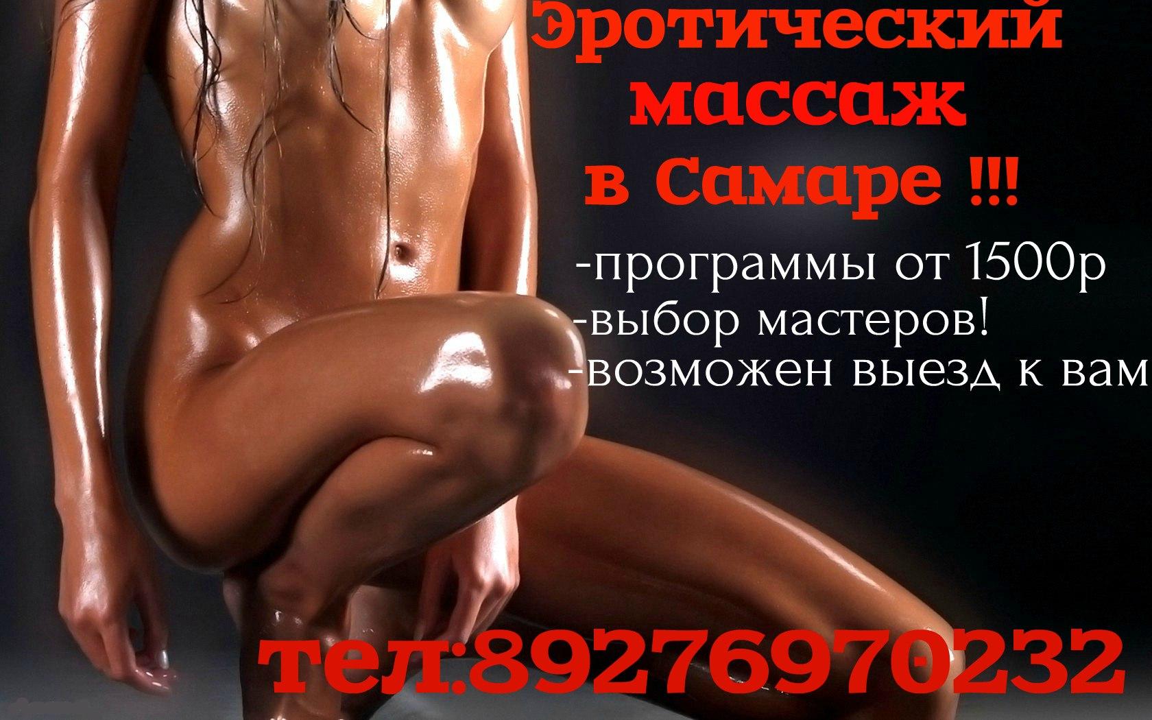 Эротический массаж в москве 11 фотография