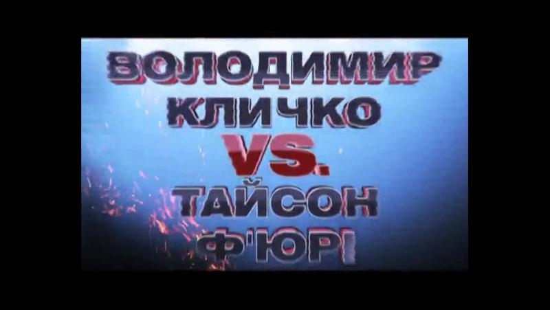 Большой бокс на Интере Владимир Кличко vs Тайсон Фьюри