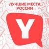 Yell.ru: лучшие места и компании России