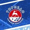 ХК Торпедо Нижний Новгород