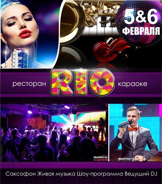 рио омск официальный сайт