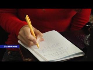 Урок финансовой грамотности в Ставрополе (2014/2015 учебный год)