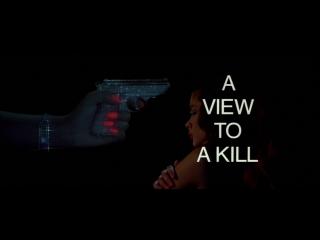 Вид на убийство / Вступительные титры (1985)