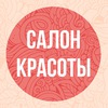 Салон красоты #HIPBLOCK | Санкт-Петербург - СПб.