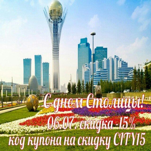 день столицы