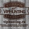 VIPHUNTING Товары для охоты