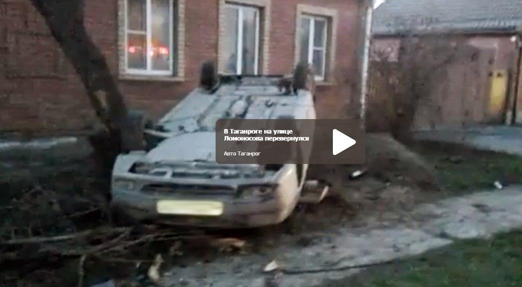 В Таганроге на улице Ломоносова перевернулся Hyundai Accent