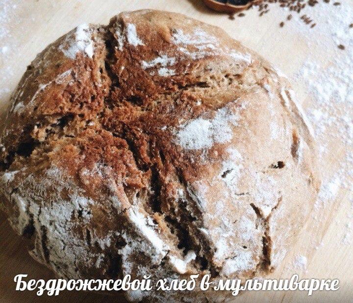 Бездрожжевой хлеб. Рецепт