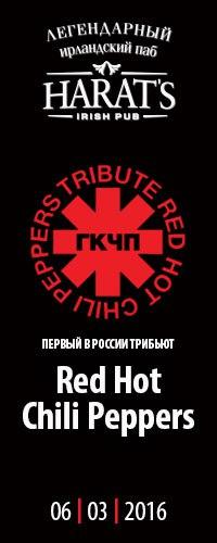 Афиша Калуга 6 марта / ГКЧП в Harat's!