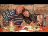«папа» под музыку Ксения Ангел - Папа милый, родной мой, любимый! Я так сильно скучаю по тебе:(((  Мне не передать всю мою душев