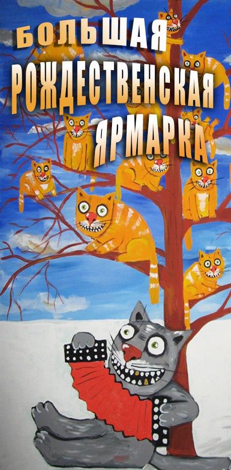 Афиша Москва БОЛЬШАЯ РОЖДЕСТВЕНСКАЯ ЯРМАРКА 2017
