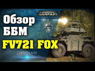 Armored Warfare: Проект Армата / FV721 FOX / ( гайд, обзор, vod )