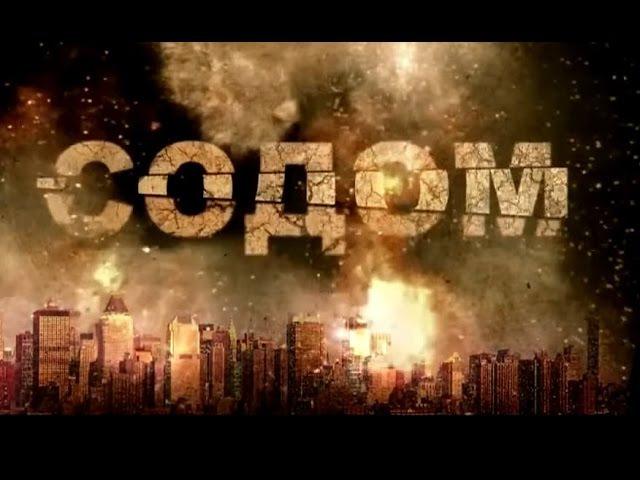 Содом (тревожный набат ....)! - фильм Аркадия Мамонтова.