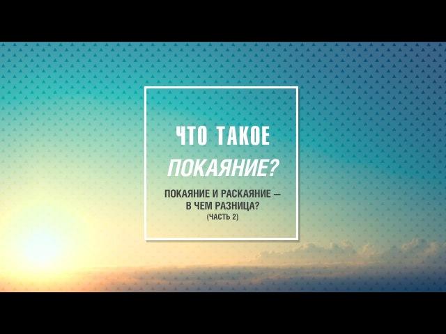 Рик Реннер - Что такое покаяние Разница между покаянием и раскаянием. Часть 2. 05.07.2015