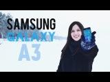 Samsung Galaxy A3 2016  открываем А-серию
