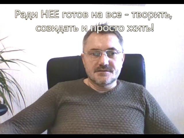 Ради НЕЕ готов на все творить созидать и просто жить Александр Салогуб