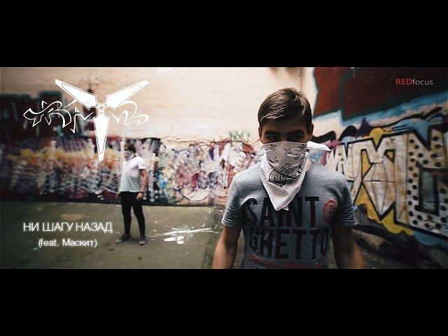 TraYm - Ни шагу назад (feat. Маскит) (Official Music Video)