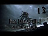 Финал. Истинная концовка. Final Fantasy XIII-2. (PS3PC) На русском языке. All cutscenes. Серия 13.