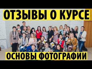 Отзывы о фотошколе LIKE Волгоград. Курс
