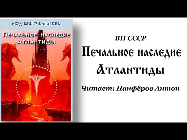 ВП СССР Печальное наследие Атлантиды Глава 1 Взгляд сквозь маски и шоу Глобальные сценарии