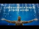 Самая большая победа в твоей жизни НАУ ЭРА 2013