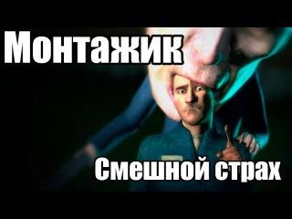 СМЕШНОЙ СТРАХ В GARRY'S MOD (монтажик)