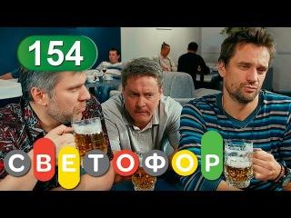Светофор: 154 серия (14.03.2016) 8 сезон, 14 серия