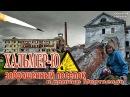 Хальмер-Ю - заброшенный поселок в долине Мертвецов