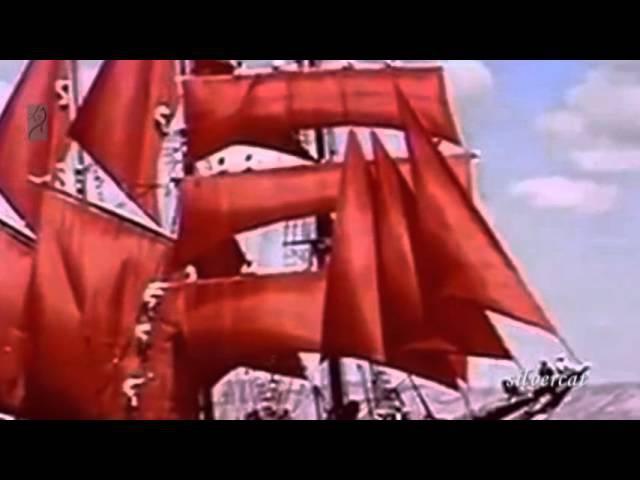 Алые паруса -Ребята, надо верить в чудеса!