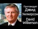 Спасённые но несчастные-2 Дэвид Уилкерсон