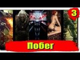 Прохождение The Witcher 2 Assassins of Kings Ведьмак 2 Убийцы королей Серия №3 - Побег