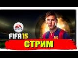 Прощальный стрим по FIFA 15 !