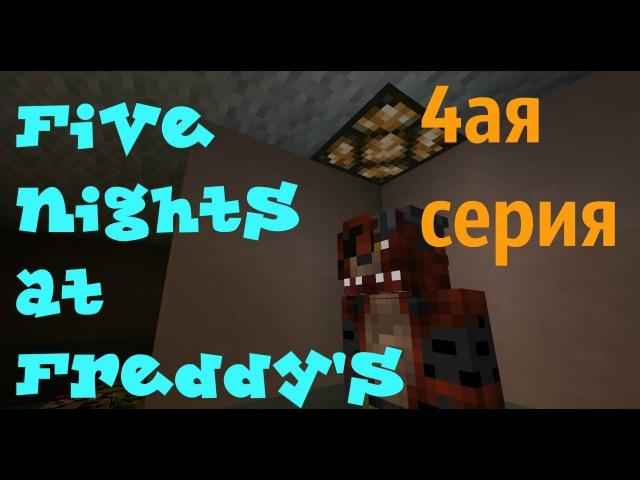 Minecraft сериал Five nights at Freddys(4ая серия)