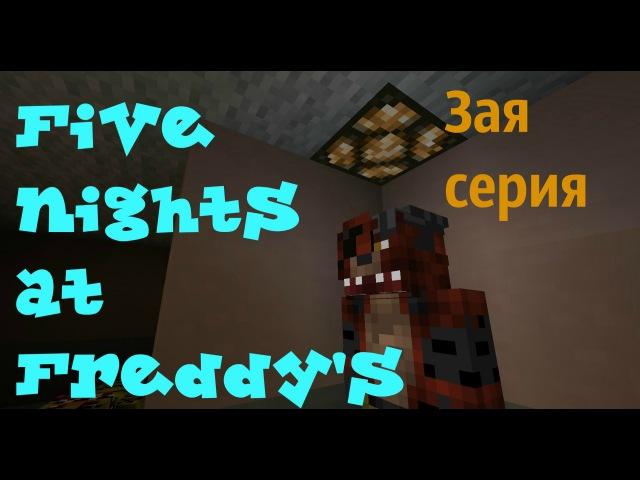 Minecraft сериал Five nights at Freddys(3ая серия)