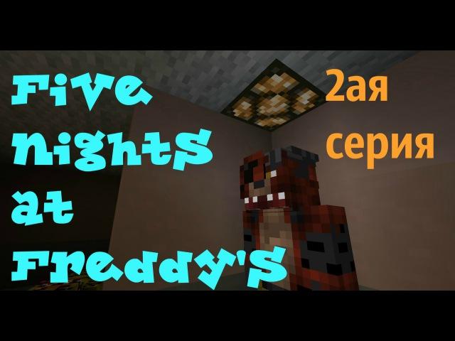 Minecraft сериал Five nights at Freddys(2ая серия)