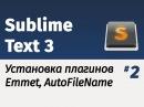 Sublime Text 3 – установка package control, плагины Emmet и AutoFileName