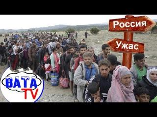 Как Россия готовится к Великому Переселению Народов